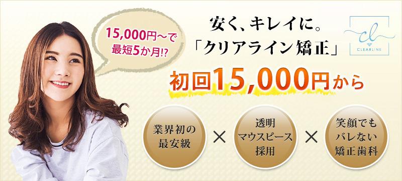 安く、キレイに。「クリアライン矯正」初回15,000円から
